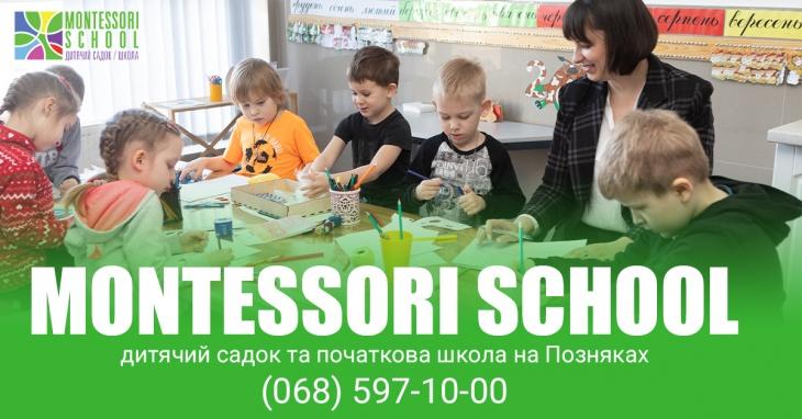 Детский сад MONTESSORI SCHOOL на Позняках приглашает детей для обучения