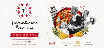 Італійське весілля у Львові