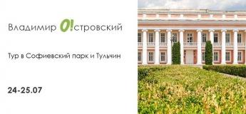 Тур у Софиевский парк и Тульчин