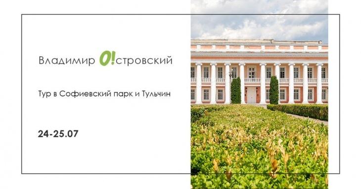 Тур у Софіївський парк і Тульчин