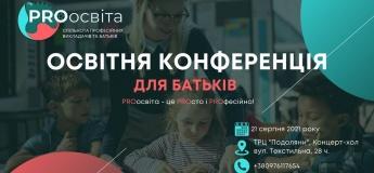 PROосвіта - освітня конференція для батьків