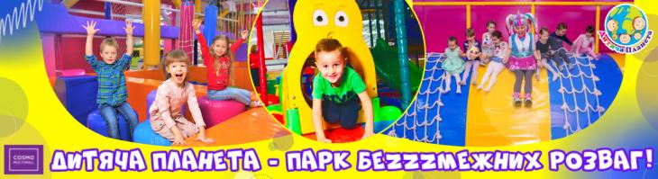 Дитяча Планета - парк беzzzмежних розваг!