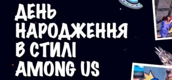 ДЕНЬ РОЖДЕНИЯ В СТИЛЕ «AMONG US»