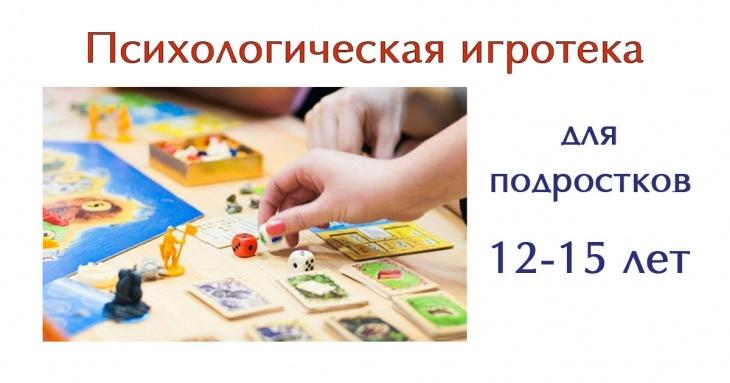 Психологическая игротека для подростков 12-15 лет