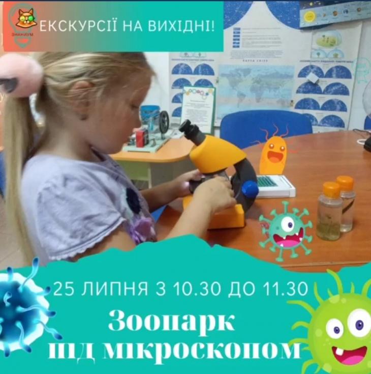 """Экскурсия """"Зоопарк под микроскопом"""""""