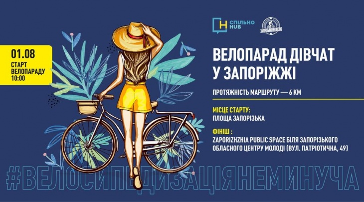 Велопарад дівчат у Запоріжжі