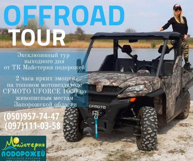"""Тур выходного дня """"Offroad Tour"""""""