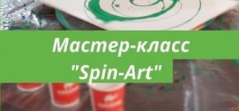 """Майстер-клас «Spin-Art"""""""