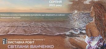 """Виставка мистецьких творів """"Я взяла з собою море"""""""