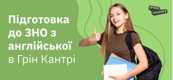 """Полный курс """"Подготовка к ВНО"""" в Грин Кантри"""