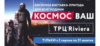КОСМОС ВАШ – это первая в Украине космическая выставка-приключение для всей семьи