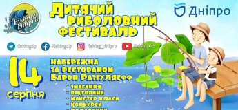 """Детский рыболовный фестиваль """"Fishing Dnipro"""""""