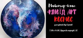 "Майстер-клас для дітей у техніці флюїд арт ""Космос"""