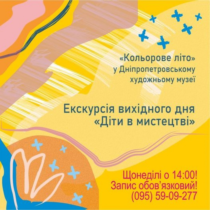 Екскурсія вихідного дня «Діти в мистецтві»