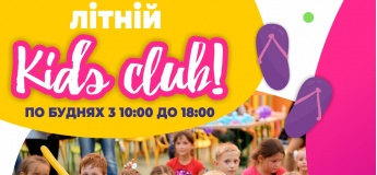 Летний kids club в Smile park