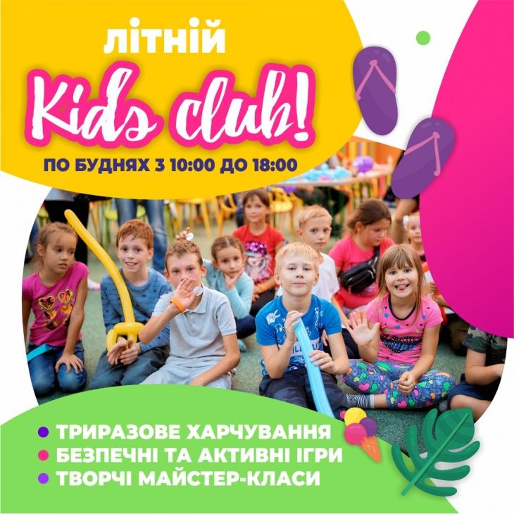 Літній kids club у Smile park