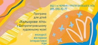 Программа для детей «Цветное лето»