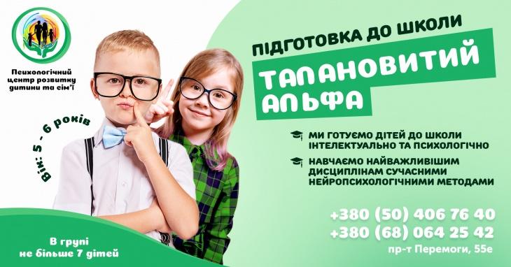 """Программа подготовки к школе """"Талантливый Альфа"""""""
