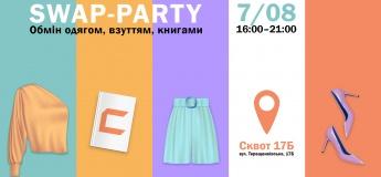 SWAP-party|Summer edition: речам - обмін, планеті - полегшення