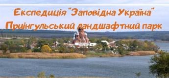 """Експедиція """"Заповідна Україна"""" Приінгульський ландшафтний парк."""