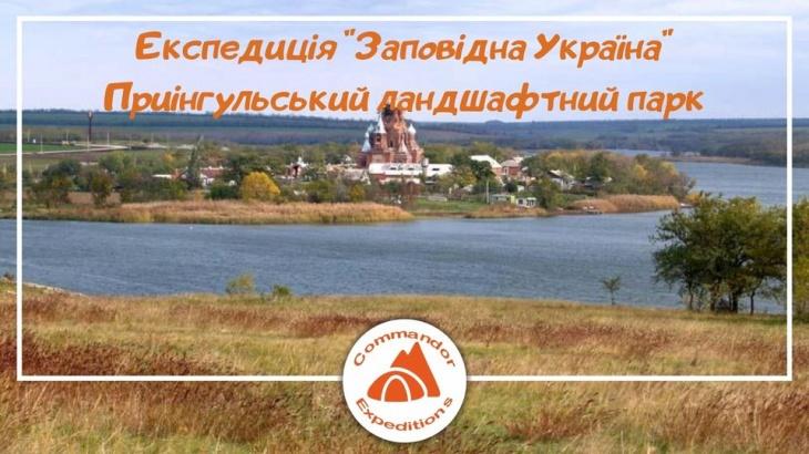 """Экспедиция """"Заповедная Украина"""" Приингульский ландшафтный парк."""