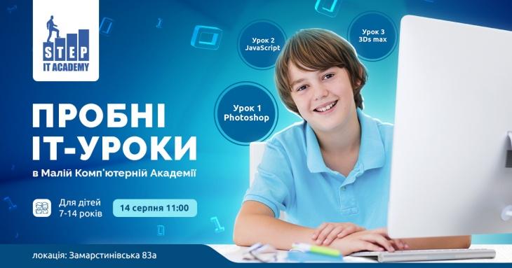 Безкоштовні пробні ІТ-уроки для дітей 7-14 років