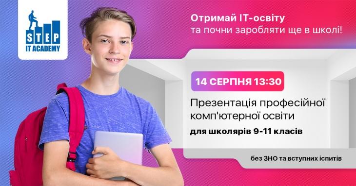 Презентація професійної IT-освіти для школярів 9-11 класів