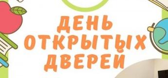 День открытых дверей в детском центре «КАРАНДАШИК»
