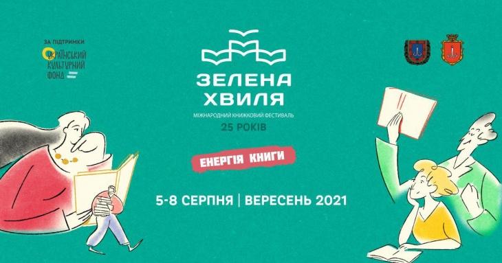 Книжный фестиваль «Зеленая волна»