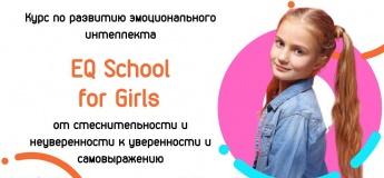 Курс по развитию эмоционального интеллекта для девочек