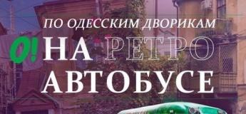 По одесским дворикам на ретро-автобусе