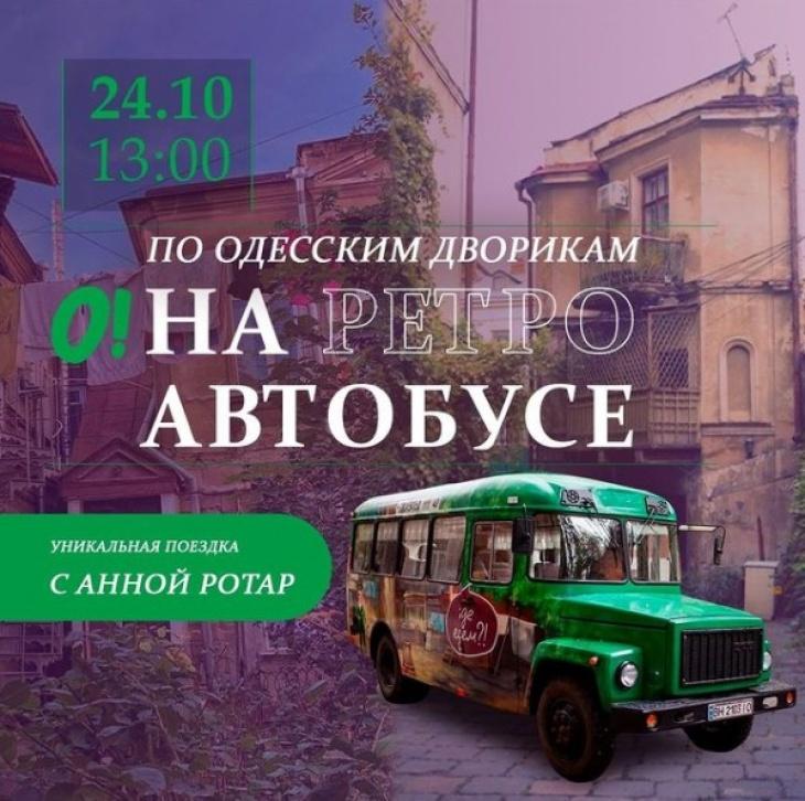 По одеським двориках на ретро-автобусі