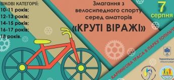 """Змагання з велосипедного спорту серед дітей віком 10-18 років """"Круті віражі"""""""
