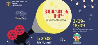 """""""Звездная ночь"""" - качественное украинское кино под открытым небом!"""