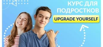 """""""UPGRADE YOURSELF"""" Курс для детей и подростков"""