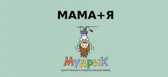 """Розвиваючий курс """"Мама+Я"""""""
