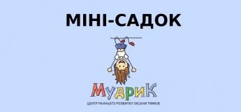 "Садочок неповного дня у ""Мудрик Київ"""
