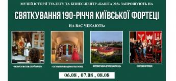 Святкування 190-річчя Київської фортеці