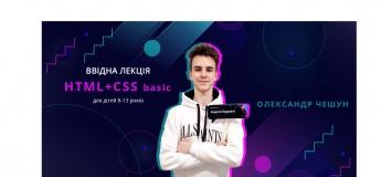 """Безкоштовна ввідна лекція курсу """"HTML+CSS"""" для дітей 8-13 р."""