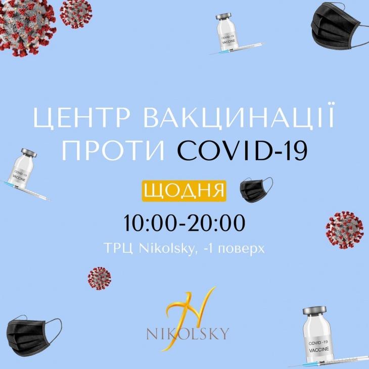Центр вакцинации против COVID-19