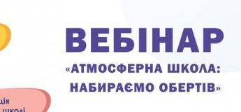 Вебинар «Атмосферная школа: набираем обороты»