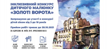 """Детский инклюзивный конкурс рисунка """"Золотые Ворота"""""""