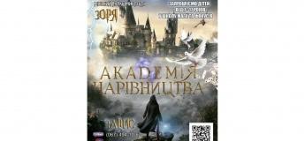 Академія чарівництва у Вінниці