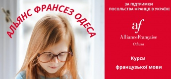 Альянс Франсез Одеса - школа французької мови за підтримки посольства Франції в Україні