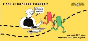 """Курс """"Створення Коміксу для дітей 10 - 14 років наживо/онлайн 2021-2022"""""""