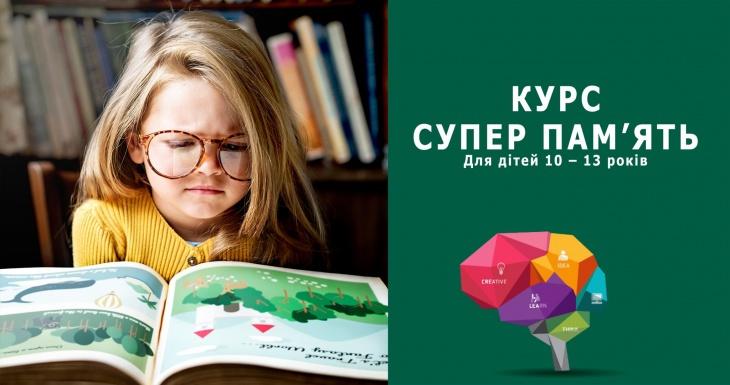"""Курс """"Супер пам'ять"""" для дітей 10 – 13 років"""