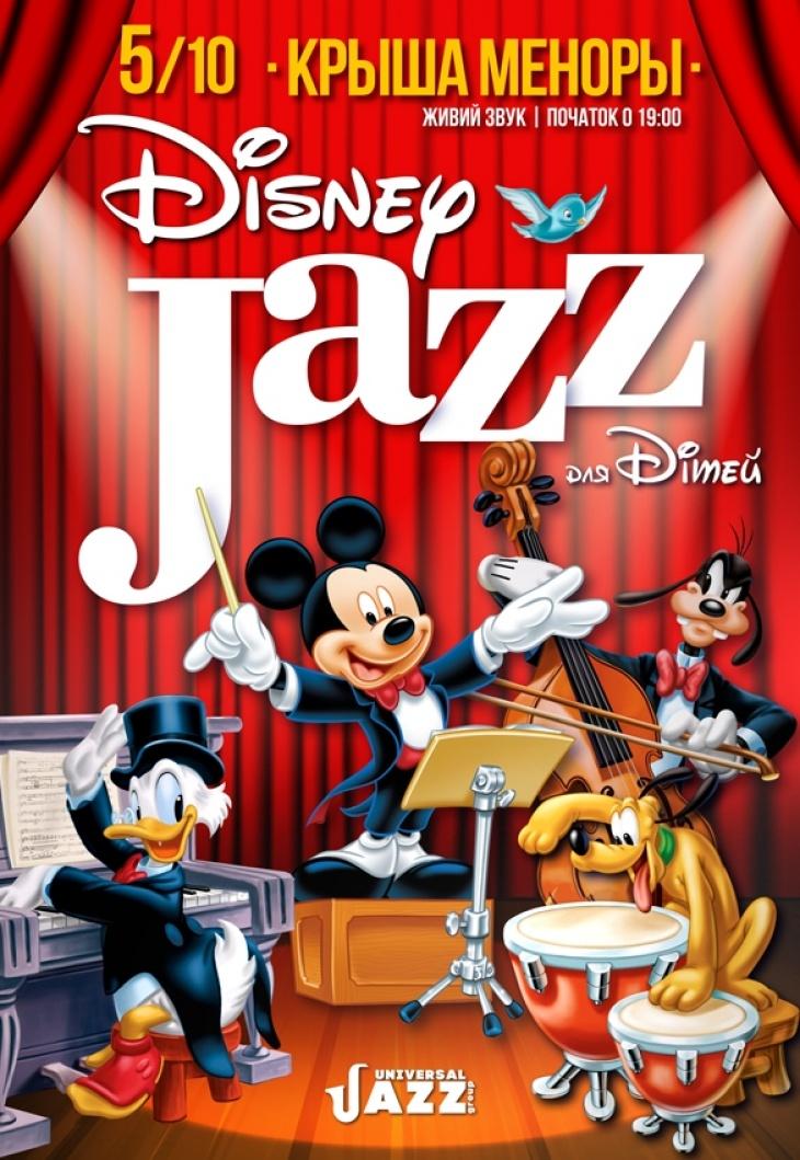 Disney Orchestra: Джаз для дітей на даху Менори
