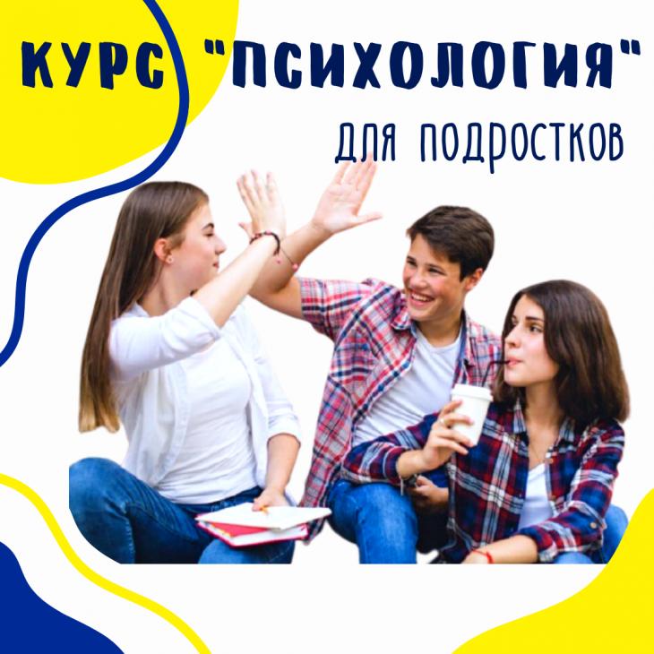 """Курс """"Психология для подростков"""""""