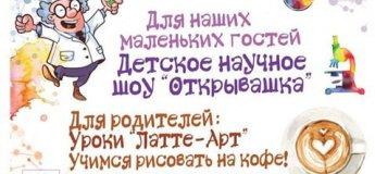 """Детское научное шоу """"Открывашка"""" иУроки """"Латте-Арт"""" для родителей"""