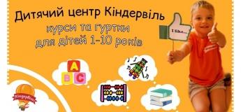 Заняття для дітей від 1 до 10 років у Франківському районі